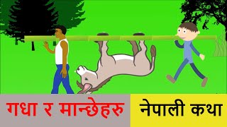 Nepali Short Story  For Kids & Child - Man and The Donkey  Nepali KathaNepali story Man and the donkey  Nepali Moral story for kids and children  Nepali katha,Nepali children's stories with moral  Nepali Story  Nepali kids story  Nepali child story  Nepali children story  nepali children's stories  Nepali story for kids and children  Nepali bal katha  Nepali laghu Katha  Nepali story telling  Nepali story book  Story for Nepali kids and children  Nepali moral story  Nepali Kids story with moral  Nepali story for children with moral  Story for nepali kids  Nepali bed time story  Nepali dantya katha  nepali folk storyFor more videos please subscribe to our channel.Copyright © Creation & Entertainment NepalCEN Nepal