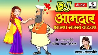 image of Aamdar Zalya Sarkha Vataty DJ - Marathi Lokgeet - Sumeet Music