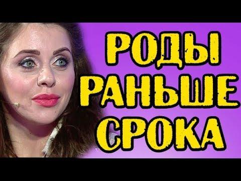 РАПА РОДИТ РАНЬШЕ СРОКА НОВОСТИ 13.03.2018 - DomaVideo.Ru