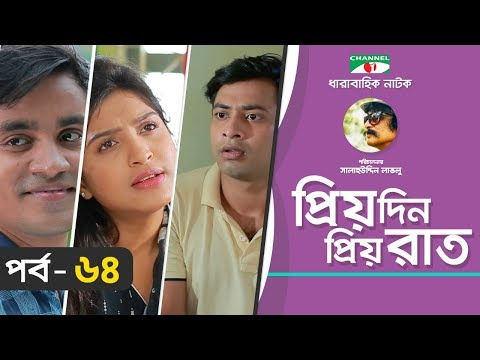 Download Priyo Din Priyo Raat | Ep 64 | Drama Serial | Niloy | Mitil | Sumi | Salauddin Lavlu | Channel i TV hd file 3gp hd mp4 download videos