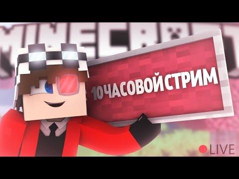 🔴 10 ЧАСОВОЙ ВОСКРЕСНЫЙ СТРИМ #13 по ❤ Minecraft ❤