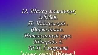 Танец маленьких лебедей - П. Чайковский (Фортепиано. �нтенсивный курс. Тетрадь 2, Смирнова Т.�.)