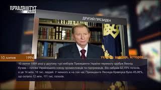 Україна щодня. Історія – 10 липня