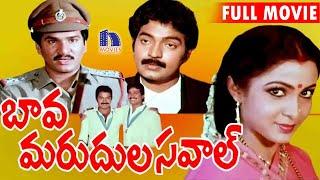 Bava Bavamarudula Saval Telugu Full Movie || Suresh Gopi, Bhanu