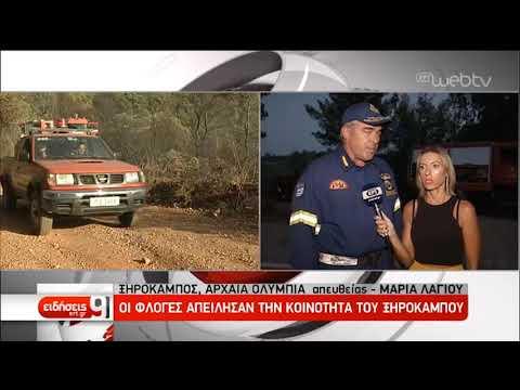 Απειλήθηκε η κοινότητα Ξηρόκαμπος στην Αρχαία Ολυμπία | 03/08/2019 | ΕΡΤ