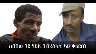 Ethiopian Comedy - Kibebew Geda - Haile Gebrselassie