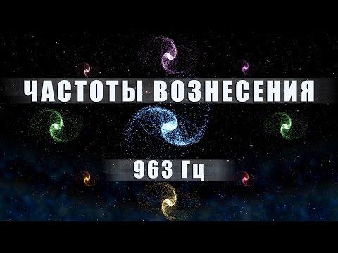 Медитативная Музыка Частоты Вознесения 963 Гц | Портал в Высшее Измерение | Музыка Перехода - DomaVideo.Ru