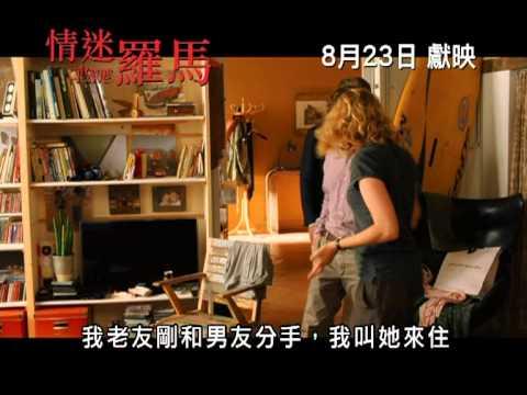 《情迷羅馬》To Rome With Love 預告片 2012年8月23日上映