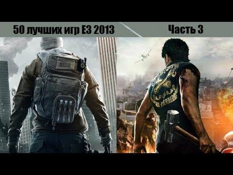 50 лучших игр выставки E3 2013. Часть 3