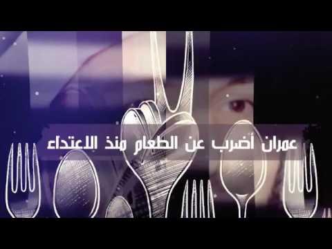 المعتقل في أبوظبي عمران الرضوان مستمر في إضرابه عن الطعام احتجاجاً على انتهاك حقوق المعتقلين...