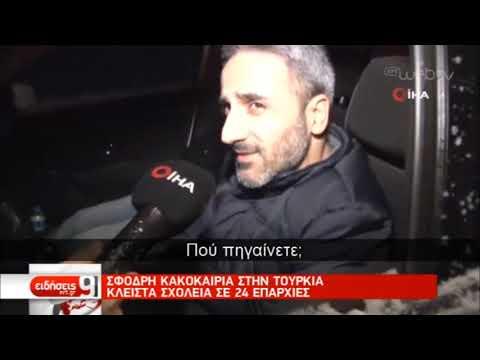 Σφοδρή κακοκαιρία στην Τουρκία-Αναφορές για νεκρούς – τραυματίες | 26/12/2018 | ΕΡΤ