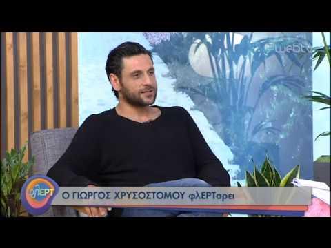 Ο Γιώργος Χρυσοστόμου για τη μαγειρική, την κηπουρική και τα ζώδια!   15/06/2020   φλΕΡΤ