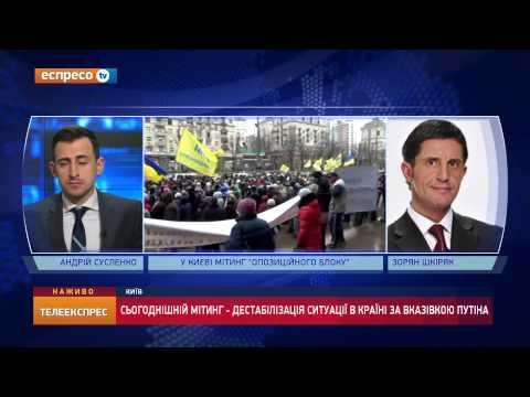 Зорян Шкиряк: Пацифистская риторика митингующих в Киеве - это преступление