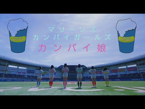 , title : 'マリーンズ カンパイガールズ / 「カンパイ娘」Music Video'