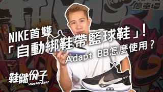 內建無線充電跟APP連線!NIKE 首雙自動綁鞋帶籃球鞋Adapt BB到底是怎麼使用? 鞋餓份子