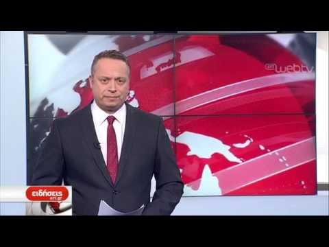 Τίτλοι Ειδήσεων ΕΡΤ3 19.00 | 08/01/2019 | ΕΡΤ