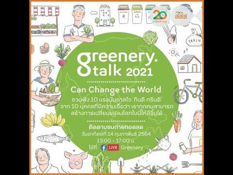 "Greenery talk 2021 Can Change the world เส้นทาง ""สร้างแรงบันดาลใจ"" สู่ ""แรงบันดาลทำ"" ก่อนจะเปลี่ยนแปลงโลก อาจเริ่มจากพลังของคนตัวเล็กที่ยิ่งใหญ่ เริ่มได้ที่ตัวเอง   - สร้างพื้นที่แบ่งปันความมั่นคงทางอาหาร - สร้างที่อยู่อาศัยคืนกำไรดิน ฟ้า อากาศ  - สร้างแหล่งผลิตอินทรีย์สู่ชีวิตไร้สารเคมี   พบกับ... บุคคลสายกรีน ที่พลิกชีวิต เปลี่ยนตัวเอง จุดประกาย ""สังคมสุขภาวะ""  ขับเคลื่อนสานพลัง ""สร้างโลก"" เป็นมิตรกับสิ่งแวดล้อมยั่งยืน"