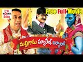 Malligadu Marriage Bureau Full Length Telugu Movie   Srikanth, Bhamanandam, Vennela Kishor