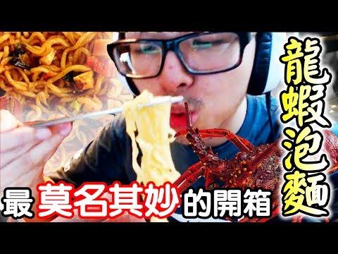 【DinTer】最莫名其妙的開箱 泡麵界的愛馬仕-韓國龍蝦泡麵!