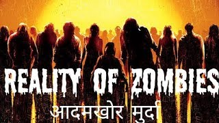 Nonton [Hindi] Reality Of Zombies in Hindi urdu | जॉम्बीज की सच्चाई | Real Story Of Zombies Film Subtitle Indonesia Streaming Movie Download