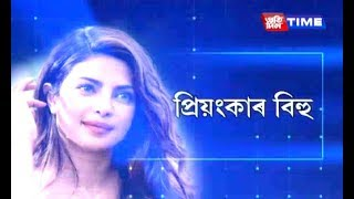 Video Actor Priyanka Chopra in Jorhat; dances to the tunes of Bihu MP3, 3GP, MP4, WEBM, AVI, FLV Agustus 2018