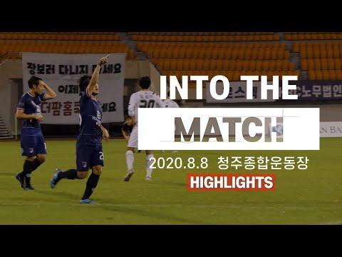 Into the match I 청주FC v 경주한수원 하이라이트 Highlights (2020.8.8)