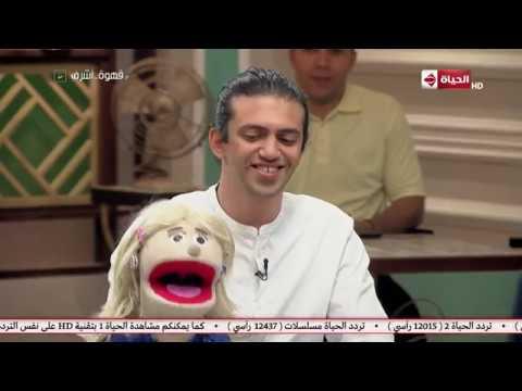 أشرف عبد الباقي يتعلم كيف يتكلم من بطنه