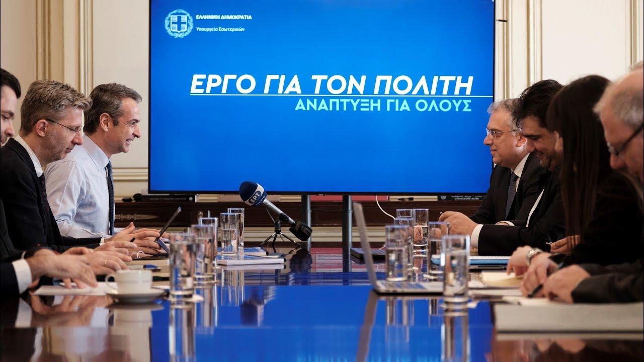 Συνάντηση του Πρωθυπουργού Κυριάκου Μητσοτάκη με την ηγεσία του Υπουργείου Εσωτερικών