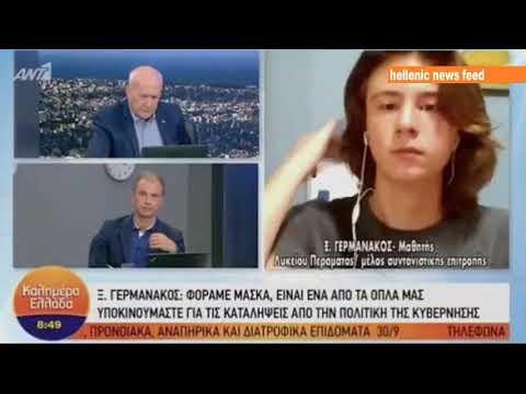 """Μαθητής Καταληψίας ΞΕΦΤΙΛΙΣΕ ΤΑ ΜΜΕ: """"Μας υποκινεί η...."""" απάντησε ο Ξάνθος Γερμανάκος από το Πέραμα"""
