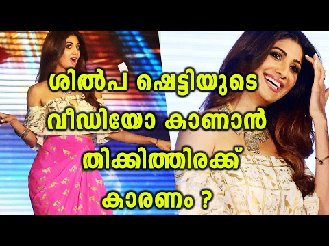 Video Shilpa Shetty's Yoga Class | Filmibeat Malayalam download in MP3, 3GP, MP4, WEBM, AVI, FLV January 2017