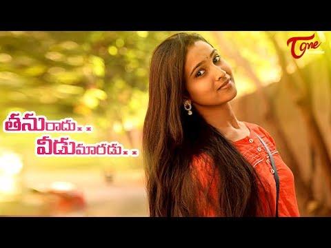 Tanu Raadhu Veedu Maradu | Telugu Short Film 2017 | Directed by Naagaraaj Takur