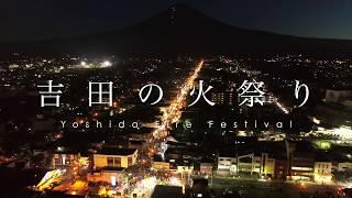 平成最後の富士山と吉田の火祭り / The Yoshida Fire Festival