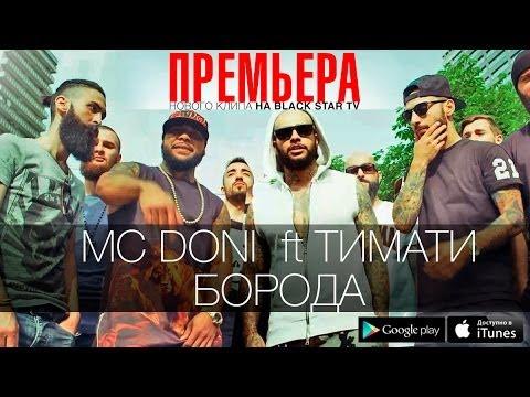 Фото МС DONI ft. Тимати - Борода