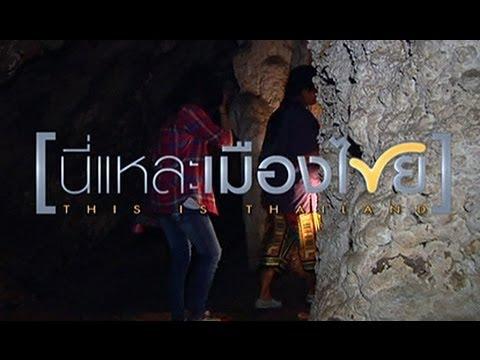 ThailandOnly 3/7/57 :  ถ้ำน้ำลอด มหัศจรรย์ธรรมชาติ ร่องรอยประวิติศาสตร์ภาคในถ้ำ (видео)