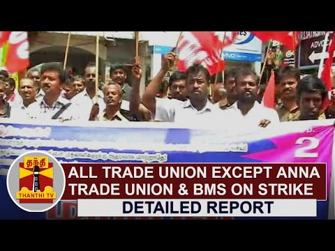 All-Trade-Unions-except-Anna-Trade-Union-and-BMS-on-Nationwide-Strike-Thanthi-TV