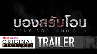 Nonton Bong Srolanh Oun บองสรันโอน - (Official Trailer) Film Subtitle Indonesia Streaming Movie Download