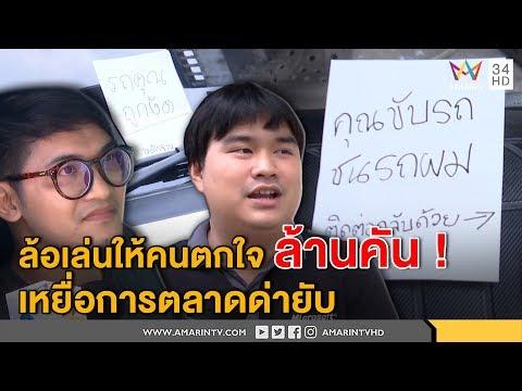 ทุบโต๊ะข่าว:ล้อเล่นให้ตกใจล้านคัน!เหยื่อการตลาดด่ามุกรถถูกงัด-บ.ประกันชี้เซอร์ไพรส์ทั่วไทย22/09/60