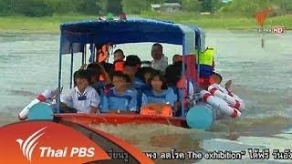 ทีวีจออีสาน - เรือ รับ-ส่งนักเรียน