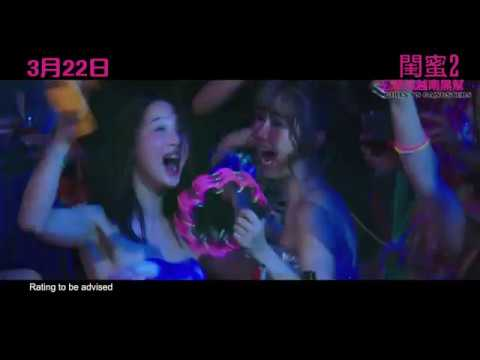 GIRLS VS GANGSTERS《闺蜜2之单挑越南黑帮》:: IN CINEMAS 22 MARCH 2018 (SG)