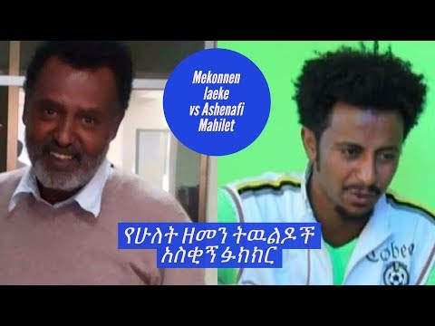የሁለት ዘመን ትዉልዶች አስቂኝ ፉክክር  መኮንን ላዕከ VS  አሸናፊ ማሕሌት Ethiopian comedy Mekonnen Leak and Ashenafi Mahilet