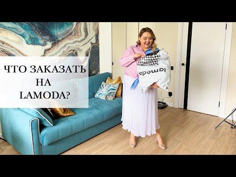 Заказываю одежду больших размеров на Lamoda ll Весенние образы Plus Size и… видео
