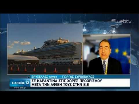 Κορονοϊός: Κινητοποίηση της ΕΕ για τον επαναπατρισμό των Ευρωπαίων απο Diamond Princess|20/02/20|ΕΡΤ