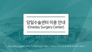당일수술센터(OSC) 이용 안내_당일수술 후 귀가