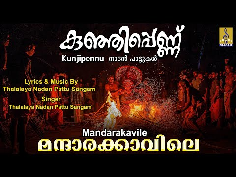Video Mandarakavile a song from Kunjippennu Sung by Durga Viswanath download in MP3, 3GP, MP4, WEBM, AVI, FLV January 2017