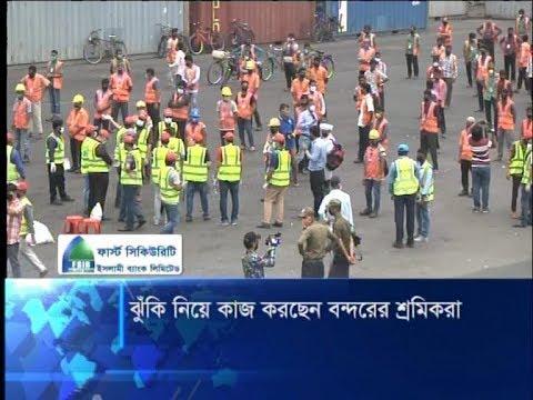লকডাউনেও করোনা সংক্রমণের ঝুঁকি নিয়ে কাজ করছেন চট্টগ্রাম বন্দরের শ্রমিকরা | ETV News