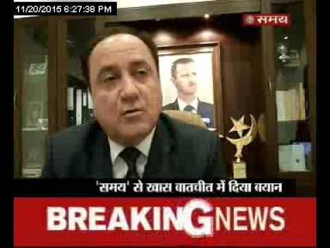भारत में सीरिया राजदूत का बयान