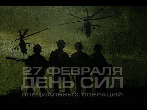 27 февраля — День Сил специальных операций