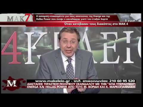 Διαδικτυακό Μακελειό 7 | 07-02-2017