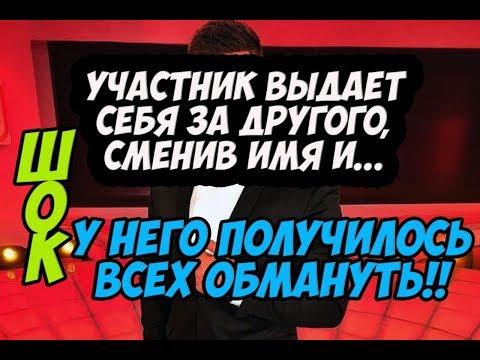 Дом 2 22 Марта 2018 (22.03.2018) Раньше Эфира