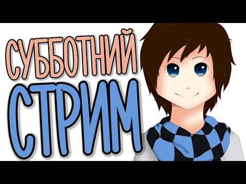 St. ТОТ САМЫЙ СУББОТНИЙ СТРИМ #1 (ВНЕЗАПНО!)